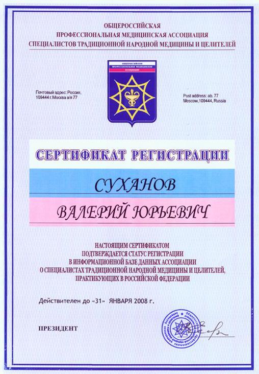 Сертификат действительного члена