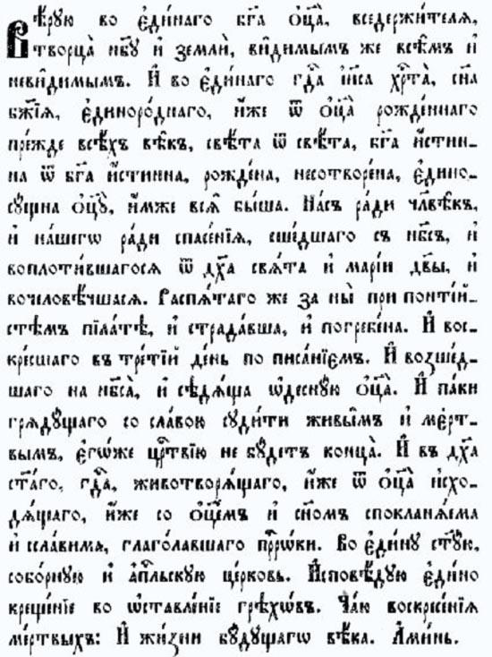 Молитвы слва отцу и сыну на древнегреческом языке